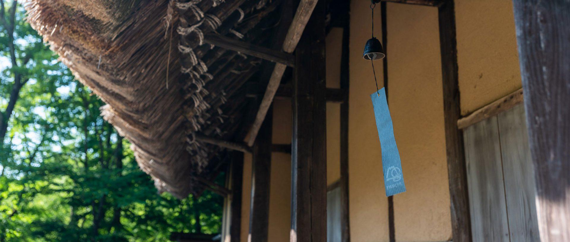 旧菅野家(民俗村)